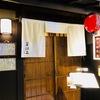 京都「うしのほね」草風土 行きました。