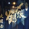酒も魚も肉も美味い村上が好きだその2 〆張鶴蔵元 宮尾酒造