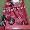 LEDスタンドライト&モバイルバッテリ GH-BTL6000-RD