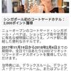 マリオットの会員限定キャンペーン~コートヤード・シンガポール・ノベナ~
