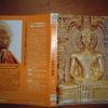 アルボムッレ・スマナサーラ師のヴィサッパナー実践&慈悲の瞑想