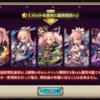【更新】幻獣クリプトラクト【小魔育成日記】ルメリア
