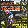 2007.07 vol.166 競馬王 半笑いの馬券術/金になる逃げ馬を察知する方法