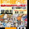 【みゅーじくらふと】5/14(日)春のウクレレお絵描きワークショップ   レポート