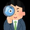 有報を読もう③:株式投資初心者の視点で見る開示書類