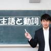 英語で大切な主語と動詞の役割【基礎文法編】