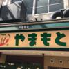 【これは日本全国広がる、、、】元祖ねぎ焼を十三のねぎ焼やまもとで食べたら唸ってしまった。