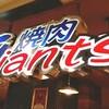 焼肉giants(焼肉ジャイアンツ)〜激安焼肉食べ放題〜