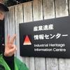 #産業遺産情報センター#若松河田#世界EV戦略