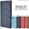 ☆最新機種Xperia XZ対応 見た目はレザー・・なのに柔らか!!おもしろケース☆