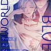 【BL新刊〜3/19】近未来ファンタジー・若返り・敏感体質・平凡Ω受けなど