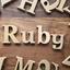 Rubyを勉強したい初心者向け・プログラミング問題集があるサイトと本7選