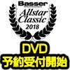 【バス釣りDVD】利根川水系を舞台に開催されたバサクラの選手達を同船撮影した「バサーオールスタークラシック2018」通販予約受付開始!