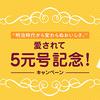 """""""明治時代から変わらぬおいしさ。""""愛されて5元号記念!キャンペーン"""