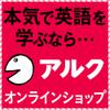 【アルク】エンジェルコース★かけ流すだけ!やらなきゃ損なベビー英語
