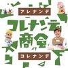 【東京】「コレナンデ商会」「えいごであそぼ」ステージショーが2月24日(土)、25日(日)に開催!(みつかるEテレまつり)