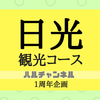 【ブログ1周年企画】ブログ1周年記念企画に参加してみた!~日光観光コースをご提案!~