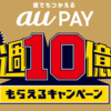 au PAY(エーユーペイ)の魅力拡大!20%還元ポイントはPontaに変更