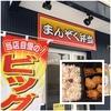 札幌市・北区・麻生エリアの安くて・美味い・ボリュームたっぷりの最高のお弁当屋「まんぞく弁当」に行ってみた!!~大満足なのは、1キロ弁当だけじゃない!!おつまみのパフォーマンスも素晴らしい!