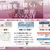 【英語教育2.2CAST】2020年4月号のご案内