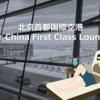 【北京首都国際空港】中国国際航空ファーストクラスラウンジで快適に旅を締めくくる