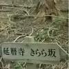 比叡山登山と延暦寺散策