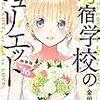 寄宿学校のジュリエット(16)特装版 (週刊少年マガジンコミックス)