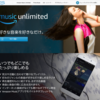 遅れてきたAmazon music unlimited