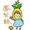 台湾土産パイナップルケーキ(土鳳梨酥)はコレを買え。オススメその1