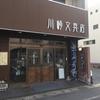 素敵な文具店を発見!!大垣「川崎文具店」