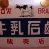 牛乳石鹸の看板(ミニチュア)