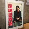 尾崎世界館3 at テアトル新宿