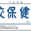 【11月1日(水)】日本学校保健会会報「学校保健」誌に『学校でがん教育を実践するための手引』が掲載されました!