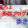 【超絶番外】「まこちょ英語ブログ」の読み方のススメ