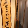 九州旅行D4/まさかの〆そうめん。今までこんなそうめん、食べたことない!