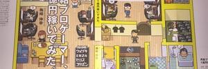 【書評】『月給プロゲーマー、1億円稼いでみた』梅崎伸幸 主婦と生活社