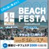 明日はビーチフェスタ2009