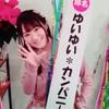 小倉唯のLINE LIVE第7回まとめ【小倉唯のファンクラブ名が決定!】