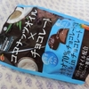 ココナッツオイル×チョコレート