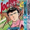 Jockeyジョッキー 1巻