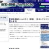 埼玉県:ホームステイボランティア募集開始!