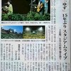 タウンニュース^^