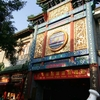 北京ダックの超有名店、全聚徳の本店(前門店)