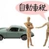 自動車税が安くなる場合がある!車の税金の仕組みをわかりやすく解説