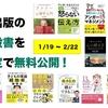 かんき出版の一般書15冊が期間限定で無料!
