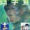 四季賞2010夏感想