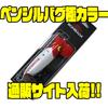 【ボンバダアグア】魚矢オリカラ「ペンシルバグ極カラー」通販サイト入荷!