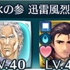 【縛鎖の闘技場】チーム紹介!(水の参)
