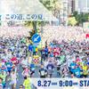北海道マラソン遠征日のホテルがとれない!三代目JSBパワーに唖然…。
