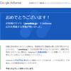 【2019年4月版】Google AdSense への申請から承認まで